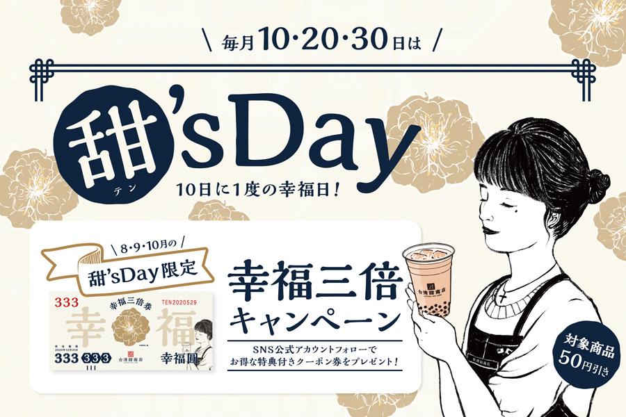 10日に1度の幸福日「甜′sDAY」イベント開始のお知らせ