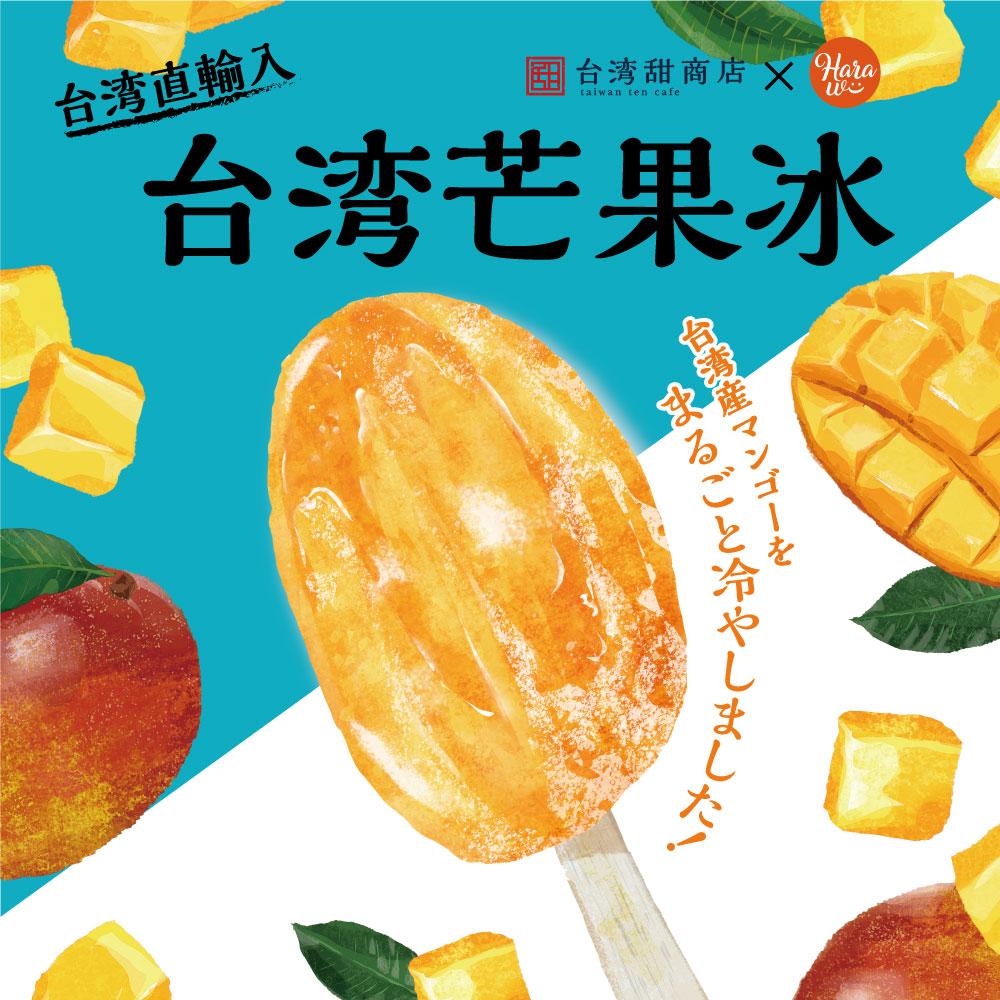 【店舗限定コラボ企画】Harawii 台湾マンゴーアイス販売のお知らせ