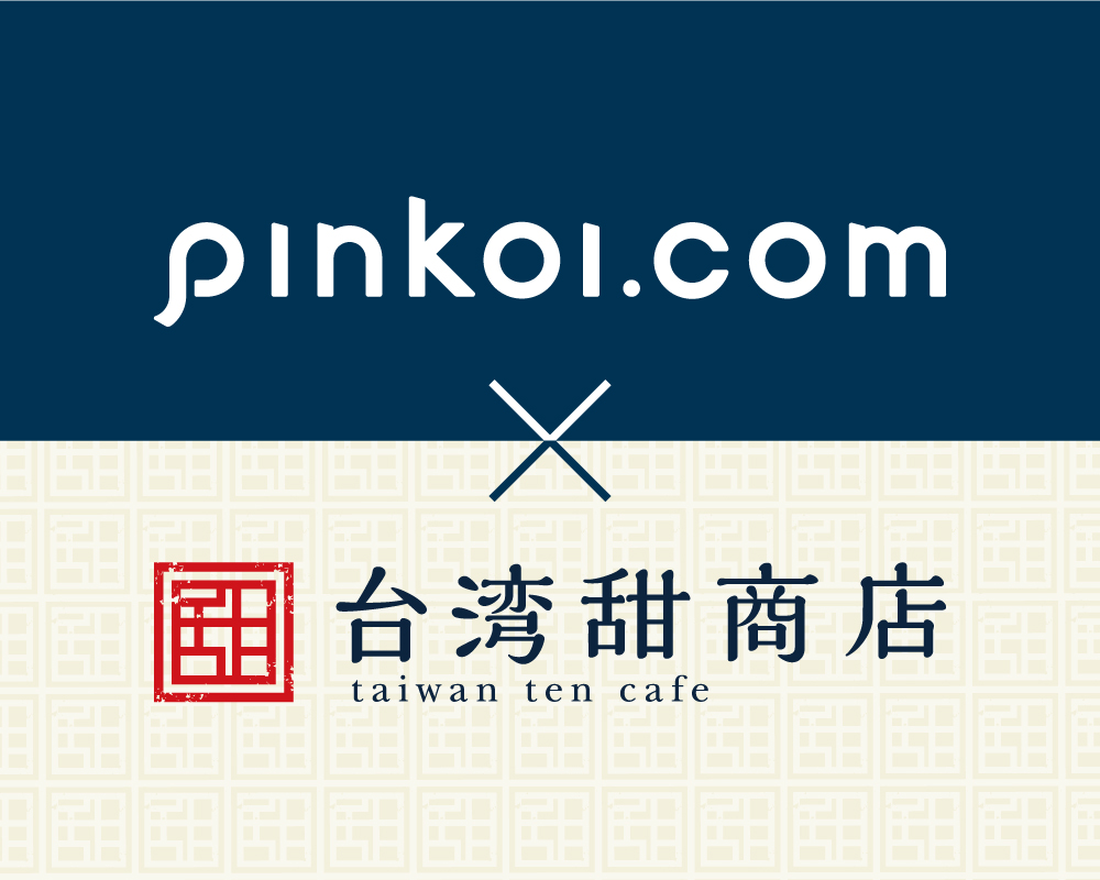 【店舗限定】Pinkoi ×台湾甜商店!コラボキャンペーンのお知らせ